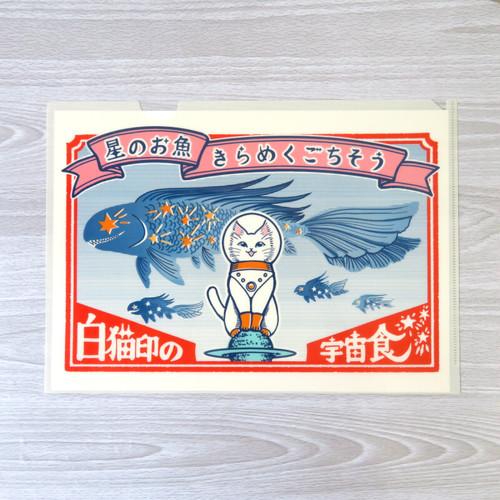 A4クリアファイル - 白猫印の宇宙食 おさかな味 - 金星灯百貨店