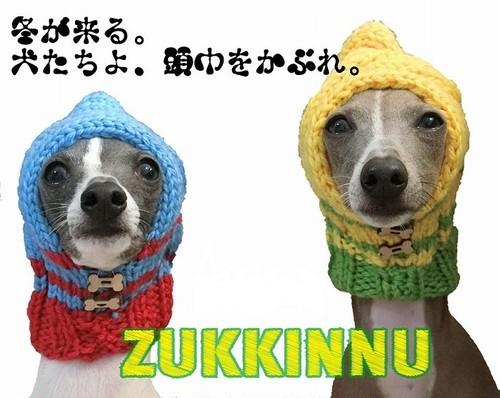 ZUKKINNU 犬のための、あったか頭巾