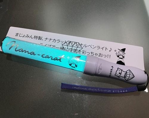 まじょみん特製、オリジナルペンライト【Asamiデザイン】