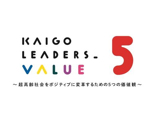 KAIGO LEADERS VALUE CARD(KAIGO LEADERSロゴシール付き)