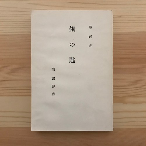 銀の匙(名著復刻全集) / 中勘助(著)