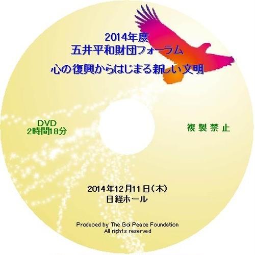 2014年度五井平和財団フォーラム 出演:稲盛和夫、田坂広志、村上和雄