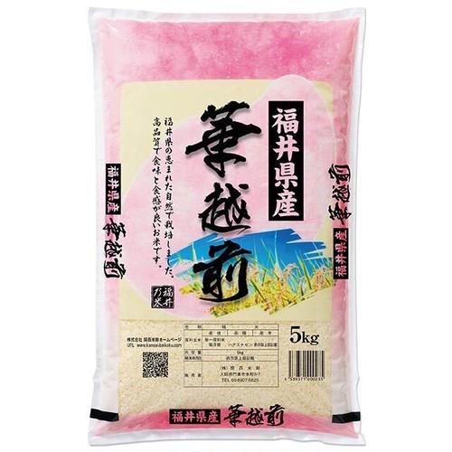 新米 福井県 華越前(ハナエチゼン) 5kg 令和2年産 白米(離島は配送不可)