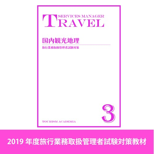 2019年版 ③国内観光地理