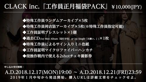 CLACK inc.『工作員正月福袋PACK』