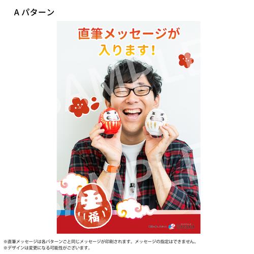 小野友樹 2019年賀状37card【全3種類】