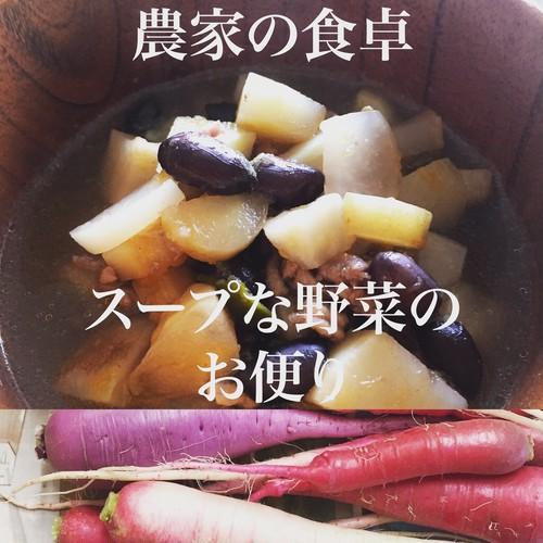 <滋賀県着限定> 農家の食卓☀︎固定種&在来種おまかせ自然栽培野菜セット~スープな野菜のお便り~