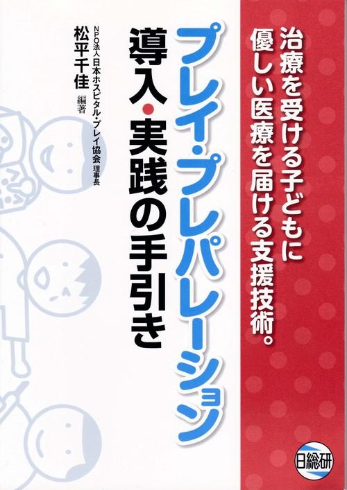 【書籍】プレイ・プレパレーション導入・実践の手引き