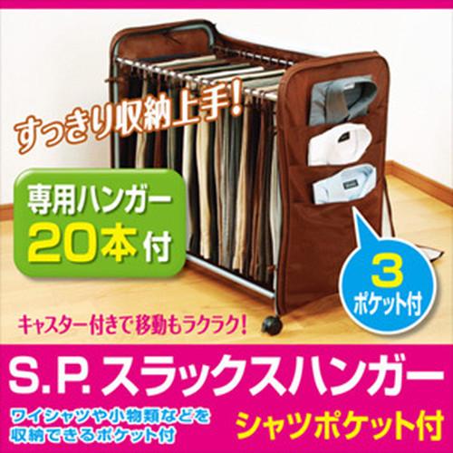 スラックスハンガー(シャツポケット付)/押し入れやクローゼットをすっきり収納