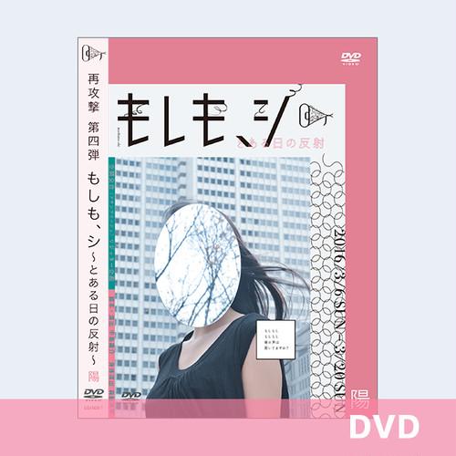 [DVD]もしも、シ〜とある日の反射〜(陽チーム)