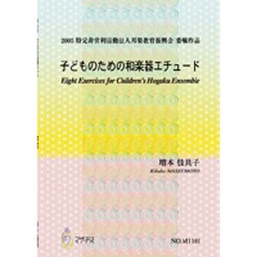 M1101 Eight Exercises for Children's Hogaku Ensemble(Japanese  Instruments/K. MASSUMOTO /Full Score)