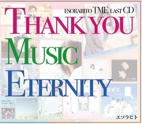 THANK YOU MUSIC ETERNITY