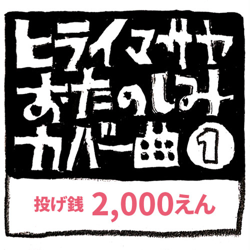【投げ銭】ヒライマサヤ 投げ銭2,000円|特典音源「おたのしみカバー曲①」