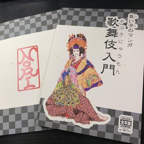 【再入荷☆予約受付】良い子のマンガ「歌舞伎入門」