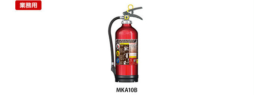高性能型アルミ製ABC粉末10型蓄圧式消火器