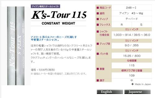 K`s Tour 115 スチールシャフト(検査品)