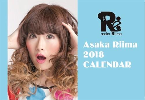 麻花りいま 2018 オリジナルカレンダー