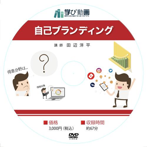 【WEB視聴版】自己ブランディング 講師:田辺洋平