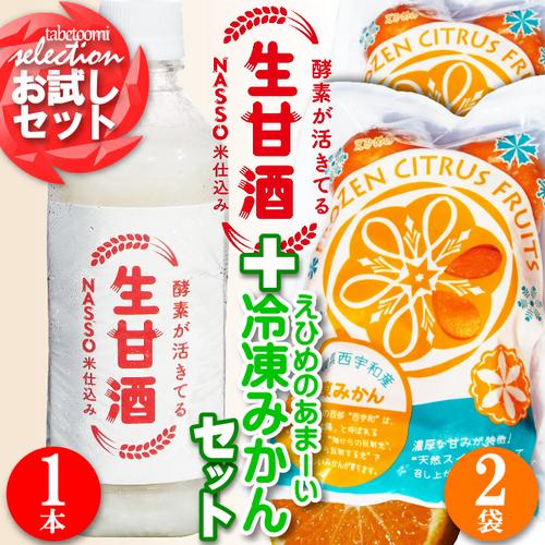 「生甘酒1本」+「えひめのあまーい冷凍みかん2袋」