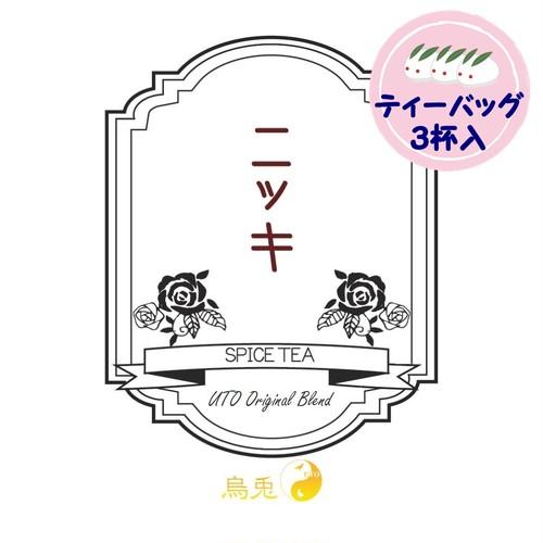 3杯入 ニッキブレンド(ティーバッグタイプ)