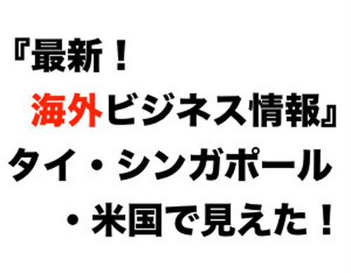 第97回'15年9月『最新!海外ビジネス情報』野田はタイ・シンガポール・米国で見えた!