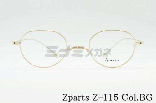 【正規品】Zparts(ジーパーツ) Z-115 Col.BG 一山 クラシカルフレーム