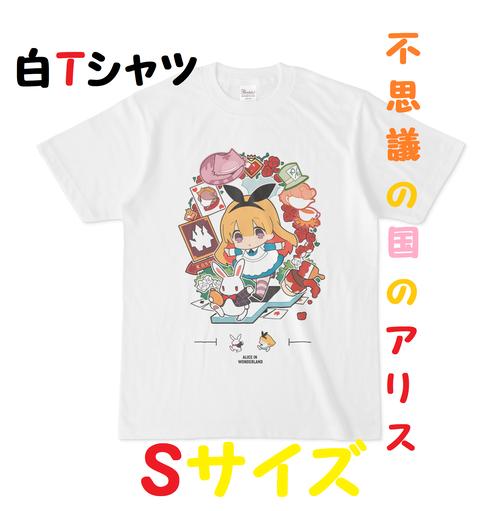 「不思議の国のアリス」 Tシャツ