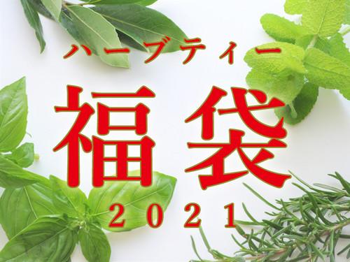 ハーブティー福袋☆2021