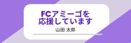 FCアミーゴ 応援バナー