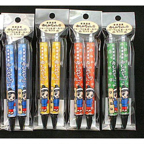 ゆもみちゃんシャープペン&ボールペン