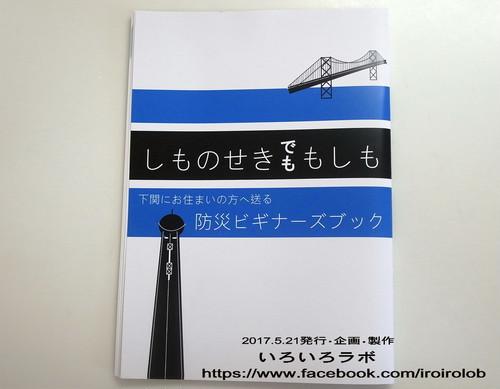 「 しものせき でも もしも 」  下関市にお住まいの方へ送る防災ビギナーズブック