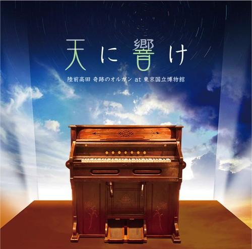 CD「天に響け 奇跡のオルガンat東京国立博物館」