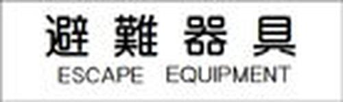 避難器具ESCAPE EQUIPMENT   HI101