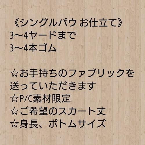 シングルパウスカートお仕立てのみ(3~4本ゴム)