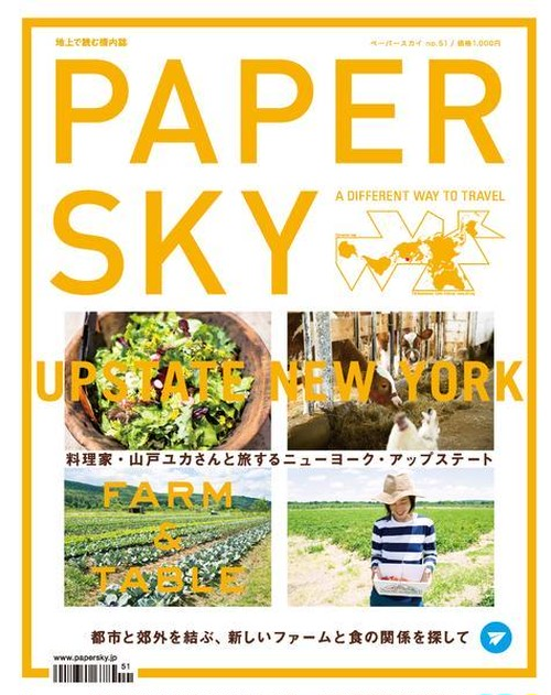 【PAPERSKY】PAPERSKY Magazine #51  UPSTATE NEW YORK/farm&table