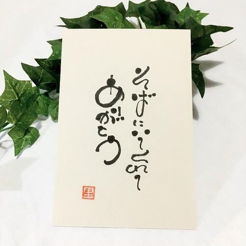 03「そばにいてくれてありがとう」心を伝える癒しの筆文字