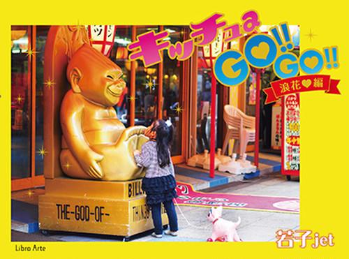 【若子jetサイン付き】若子jetファースト写真集「キッチュ a GO!!GO!!浪花♡編」