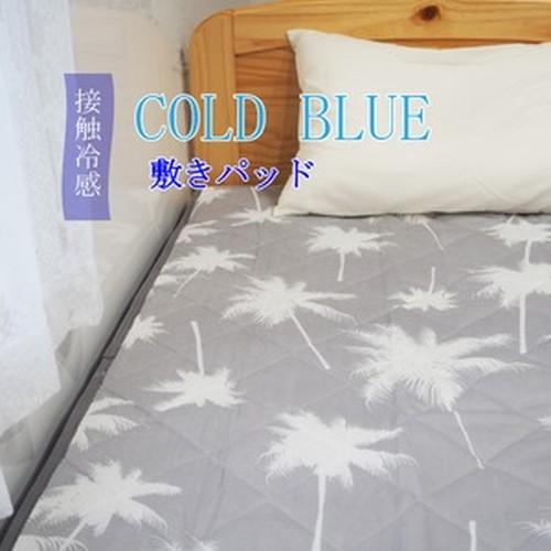 超COOL 接触冷感 敷パッド/寝具 【ボタニカル シングルサイズ】 洗える 軽量 『COLD BLUE』 〔寝室 ベッドルーム〕 ds-2186459