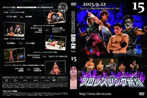 DVD vol15(2013.9/22東成区民センター大会)