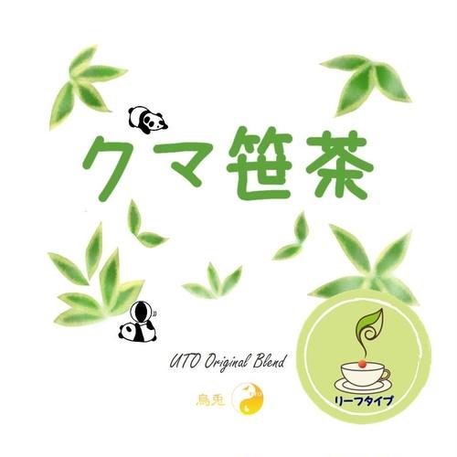 ベースのお茶が選べる クマ笹茶(リーフタイプ)