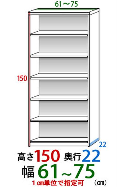 オーダー壁面収納幅61cmー75cm高さ150cm奥行き22cm