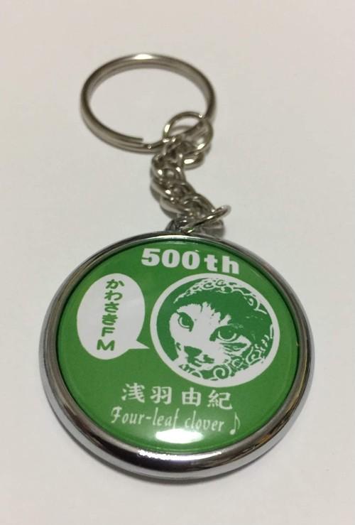 【ミラーキーホルダー★ちくわ】浅羽由紀かわさきFM500回記念グッズ
