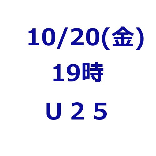 10/20(金)・19時~・U25 〇 演劇公演「戦争と一人の女」