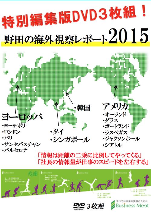 [DVD]特別編集版DVD3枚組!野田の海外視察レポート2015