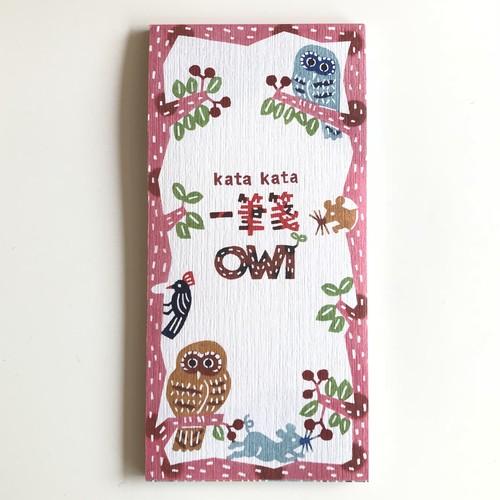 katakata 一筆箋 owl
