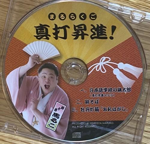 音源販売 「まるらくご真打昇進」