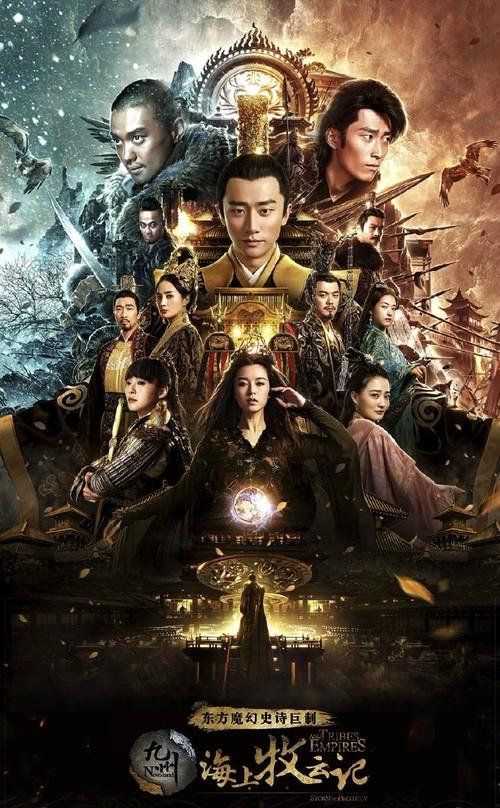 ☆中国ドラマ☆《海上牧雲記 3つの予言と王朝の謎》DVD版 全75話 送料無料!