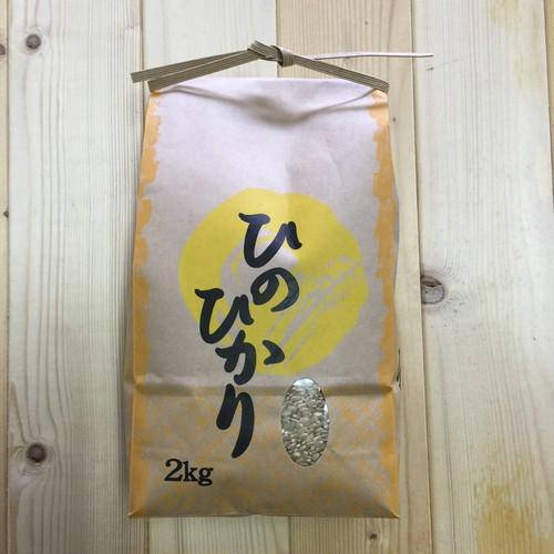 《送料無料》【玄米2kg】奈良県 矢田産 ひのひかり