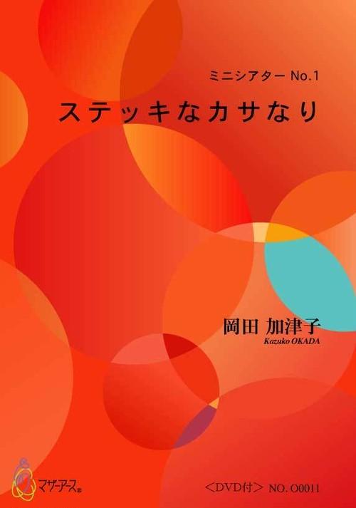 O0011 ステッキなカサなり(リズムパフォーマンスのための台本/岡田加津子/楽譜)