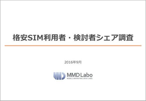 2016年9月格安SIM利用者・検討者シェア調査レポート